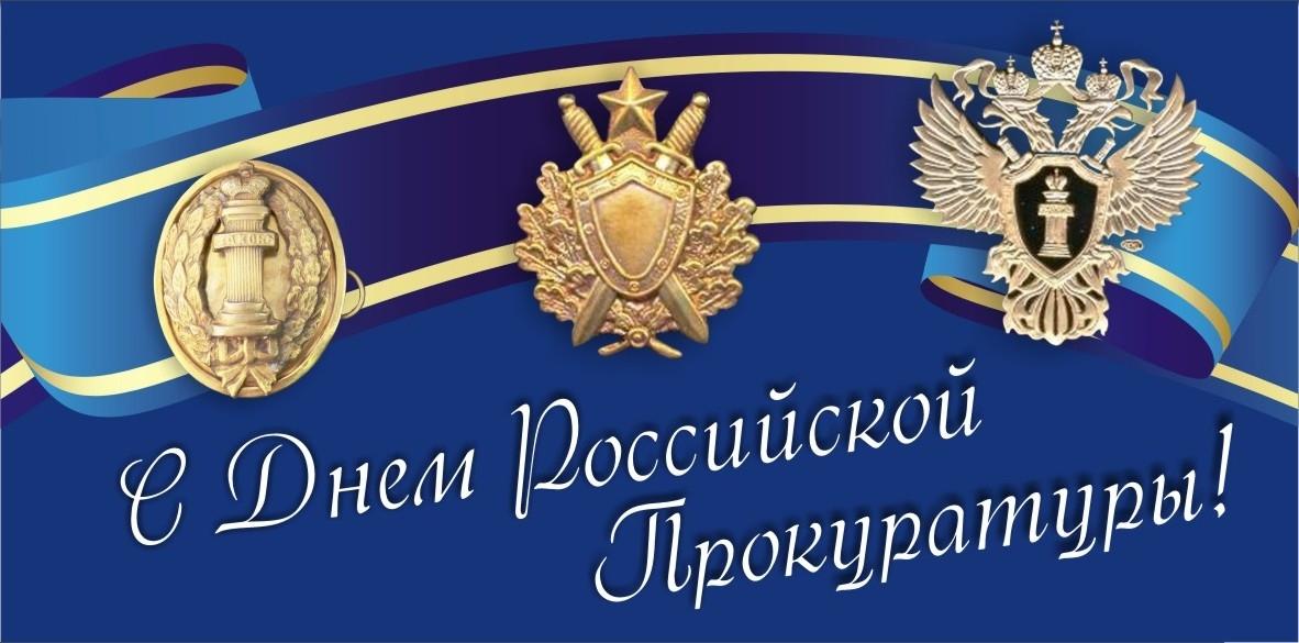 Поздравление в день работников прокуратуры