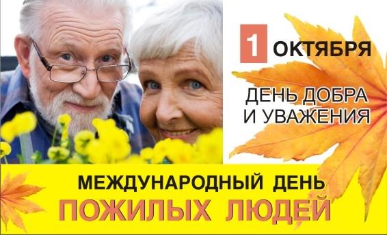 Видео с днем пожилых